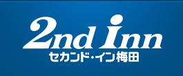 セカンド・イン梅田